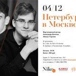 الكساندر بولوتین و ابیسال گرگیف پیانیست ها در مسكو برنامه اجرا می كنند