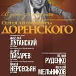 در روز تولد سرگئی لئونیدوویچ دورنسکی