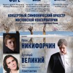 کنستانتین خاچیکیان با ارکستر سمفونیک کنسرت کنسرواتوار مسکو برنامه اجرا خواهد کرد