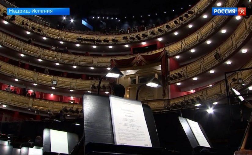 رویال تئاتر مادرید خود را برای اولین نمایش آماده می کند