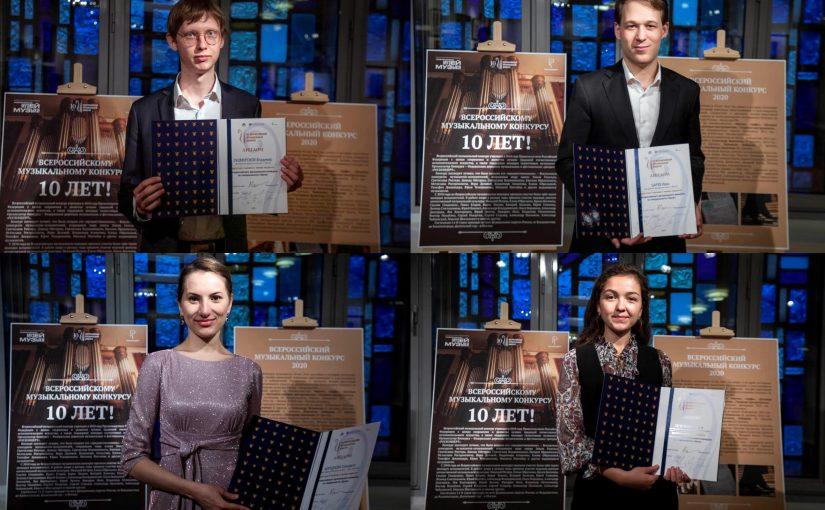 در مسابقات موسیقی All-Russian اسامی بهترین ارگ نوازندگان کشور نامگذاری شد