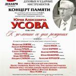 کنسرت یادبود پروفسور یوری اوسوف در سالن راخمانینوف برگزار می شود