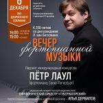 پیانویست پتر لاول در اولیانوفسک برنامه اجرا خواهد کرد