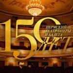 تئاتر اپرا و باله پرم به مناسبت گرامیداشت 150 سالگی خود یک سال از مراسم جشن را افتتاح می کند