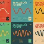 اتحادیه آهنگسازان روسی Sound Review را منتشر کرد